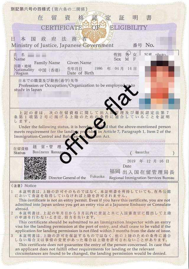 認定 書 資格 在留 証明